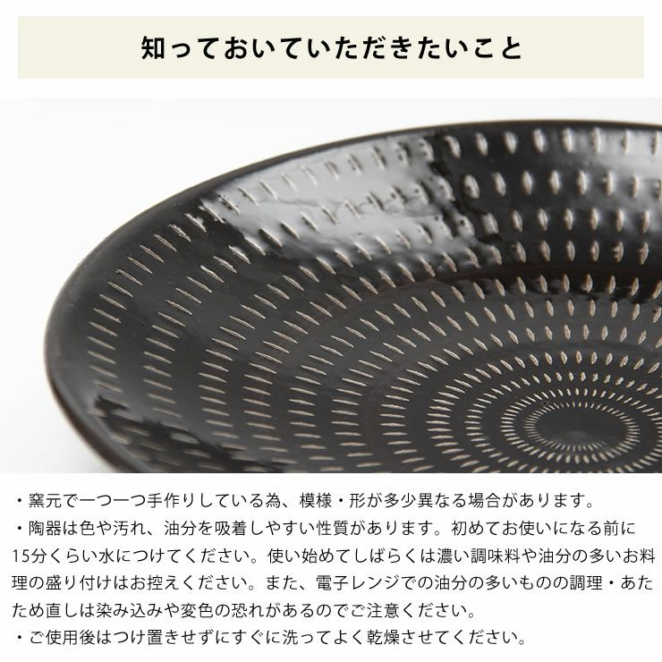 鶴見窯(つるみがま)小石原焼平皿とびかんな黒(直径22cm)_詳細10