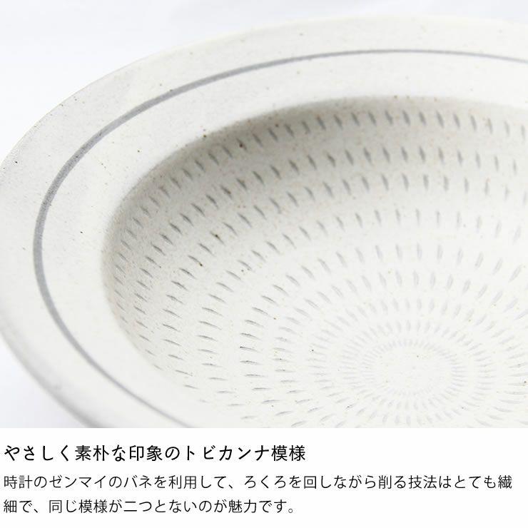鶴見窯(つるみがま)小石原焼パスタ皿白ライン入り(直径20cm)_詳細06