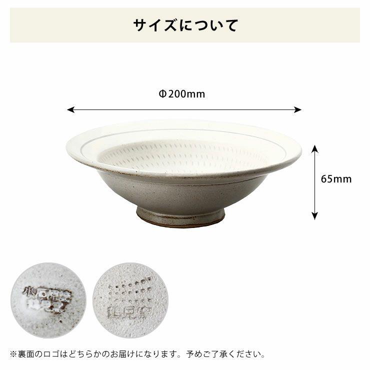 鶴見窯(つるみがま)小石原焼パスタ皿白ライン入り(直径20cm)_詳細09