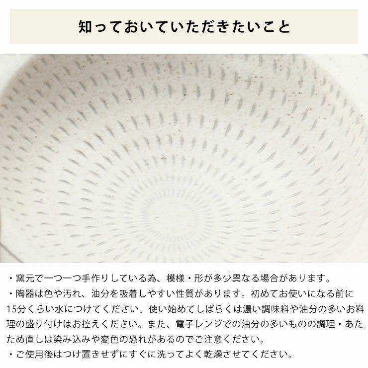 鶴見窯(つるみがま)小石原焼パスタ皿白ライン入り(直径20cm)_詳細10