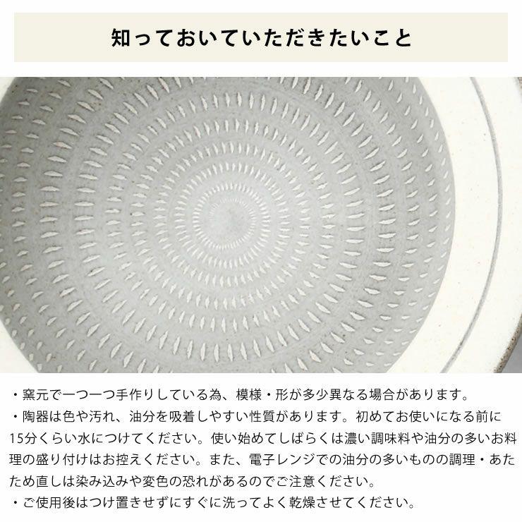 鶴見窯(つるみがま)小石原焼パスタ皿白×グレーライン入り(直径20cm)_詳細10