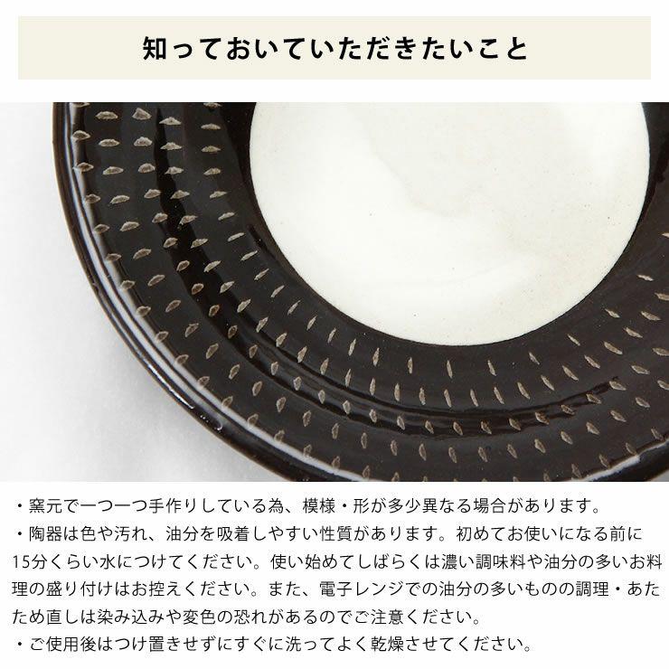 鶴見窯(つるみがま)小石原焼小皿白×黒ふち(直径12cm)_詳細10