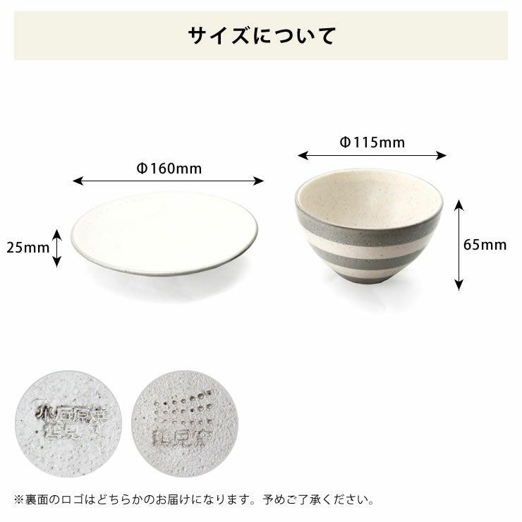 鶴見窯(つるみがま)小石原焼カフェオレボウル+平皿セット ボーダー+白マット(直径11.5cm+直径16cm)_詳細09