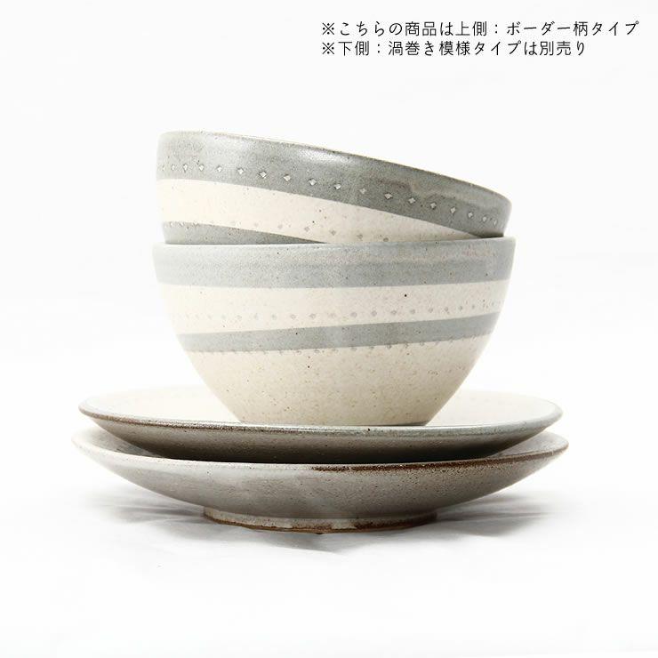 鶴見窯(つるみがま)小石原焼カフェオレボウル+平皿セット ボーダー+白マット(直径11.5cm+直径16cm)_詳細13