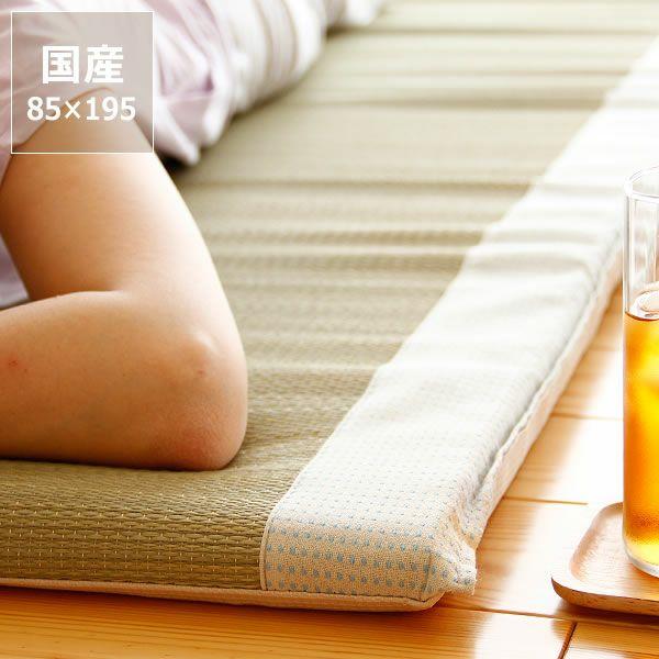 お昼寝に最適な厚み30mm ふっくらクッションの寝ござ・寝茣蓙 (85×195cm)_詳細01