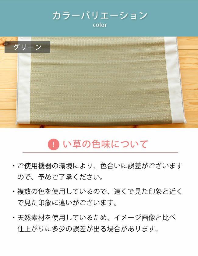お昼寝に最適な厚み30mm ふっくらクッションの寝ござ・寝茣蓙 (85×195cm)_詳細08