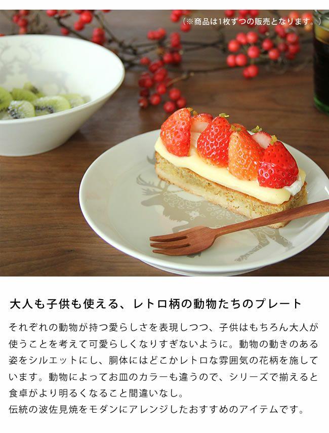natural69(ナチュラル69)polca(ポルカ)プレート(1枚)_詳細04