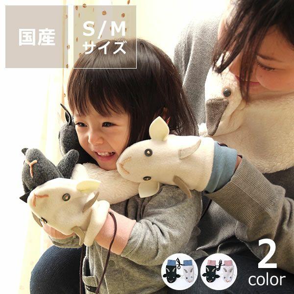 kubomi(くぼみ)白やぎ黒やぎミトン_詳細01