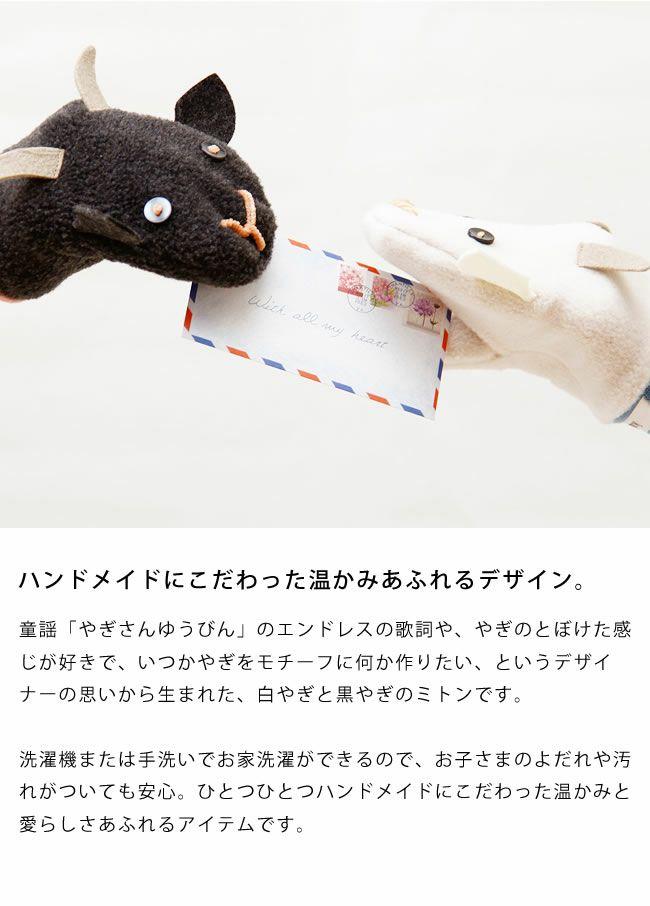 kubomi(くぼみ)白やぎ黒やぎミトン_詳細05