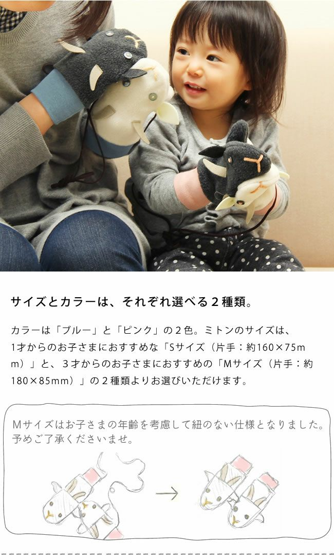 kubomi(くぼみ)白やぎ黒やぎミトン_詳細07