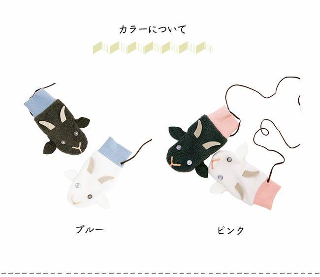 kubomi(くぼみ)白やぎ黒やぎミトン_詳細09