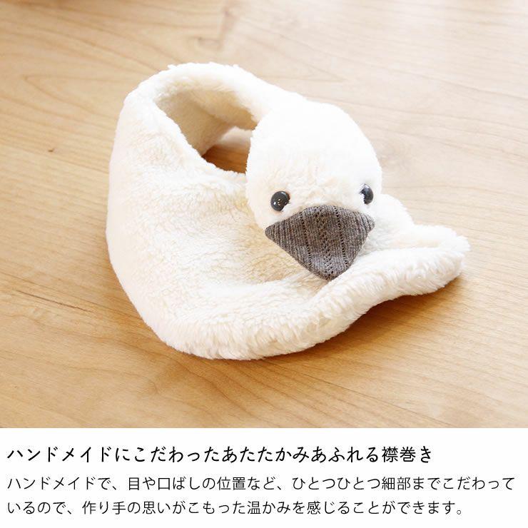 kubomi(くぼみ)あひるの襟巻きLサイズ_詳細06