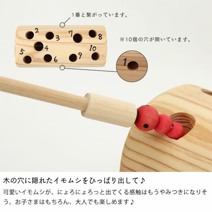 夢工房ももたろう木のおもちゃ「ひっつきむし」_詳細05