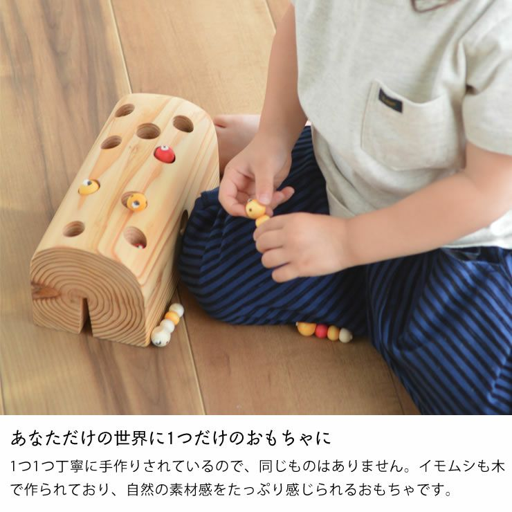 夢工房ももたろう木のおもちゃ「ひっつきむし」_詳細07