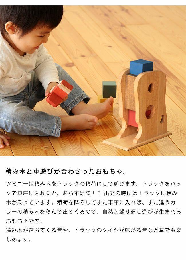 こまむぐ木のおもちゃ「ツミニー」_詳細04