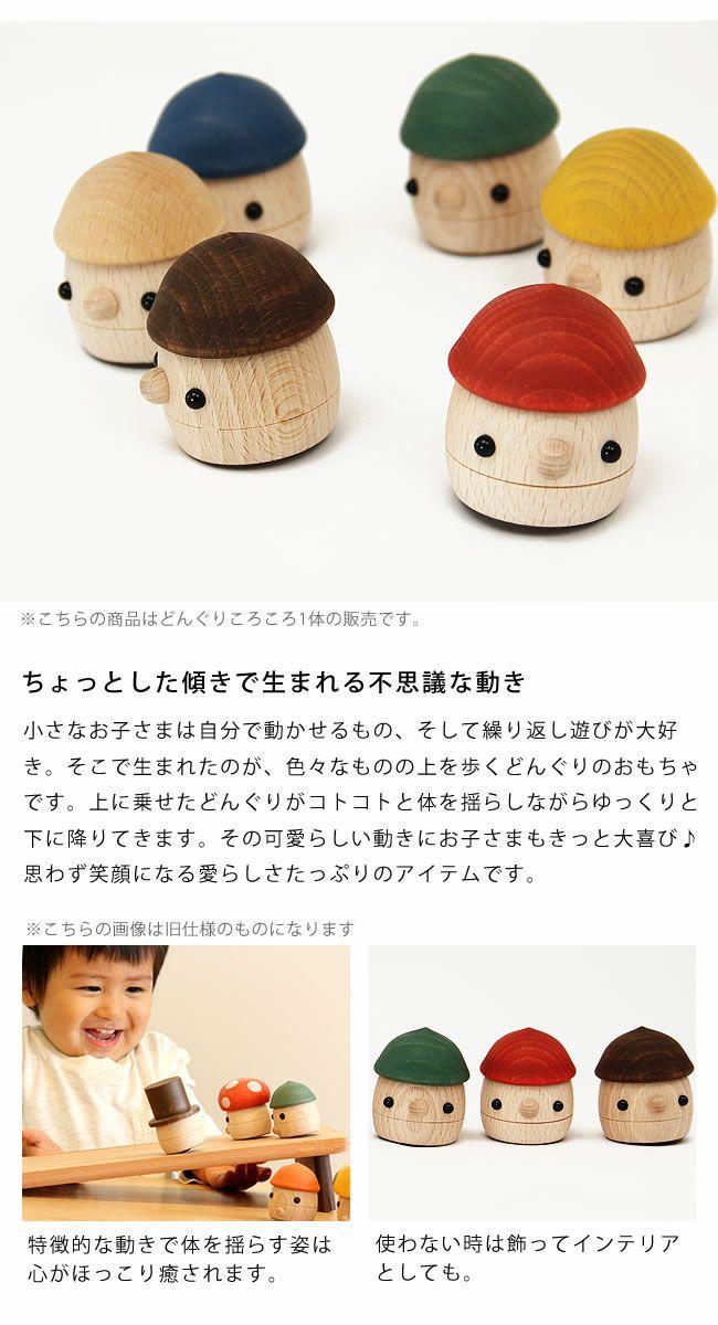こまむぐ木のおもちゃ「どんぐりころころ」_詳細04
