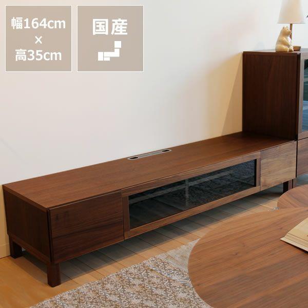 シンプルで上質な色合いの木製テレビボード・テレビ台 164cm幅_詳細01