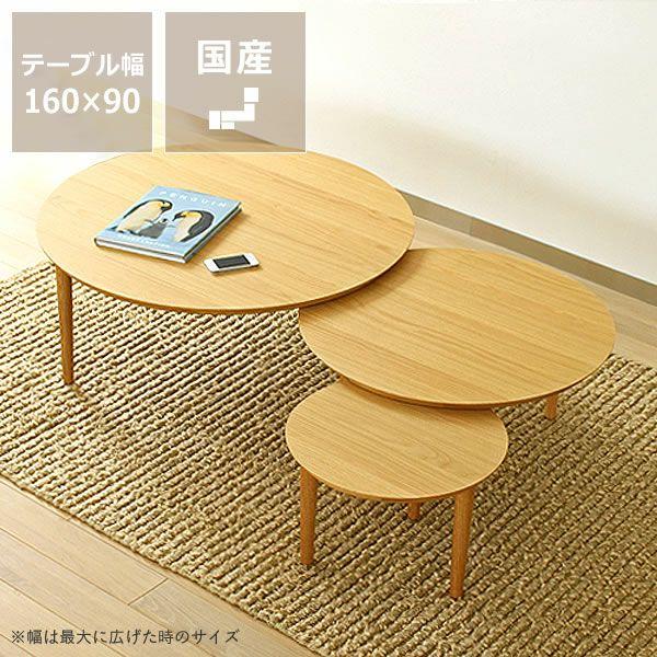 色々な表情を演出できる木製3枚テーブル 90cm幅_詳細01