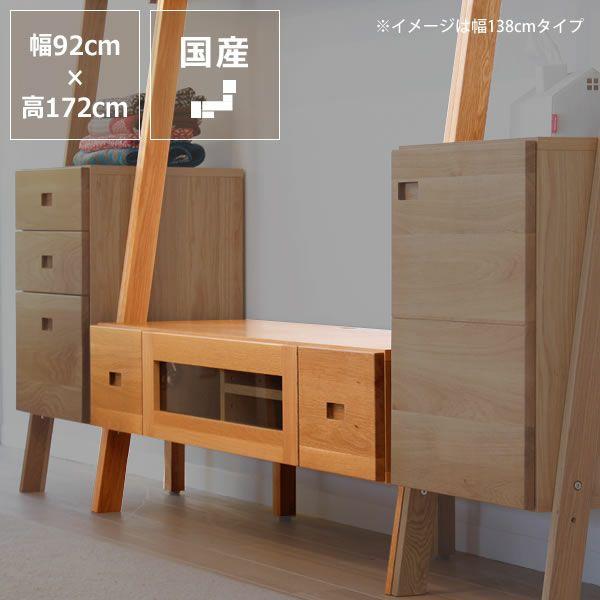 お部屋にワンポイント!木製テレビボード92cm幅_詳細01