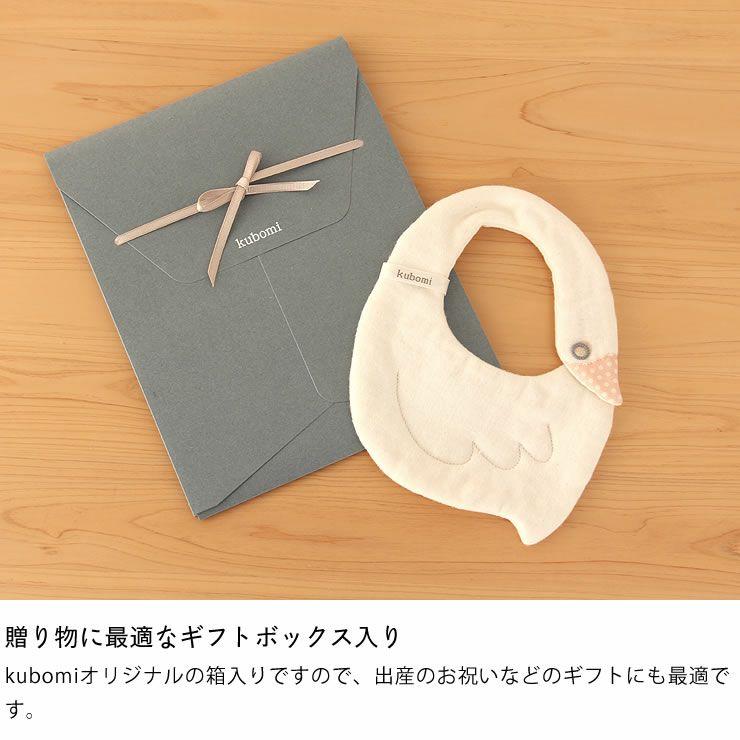 kubomi(くぼみ)あひるのスタイBOX付(1枚)_詳細07
