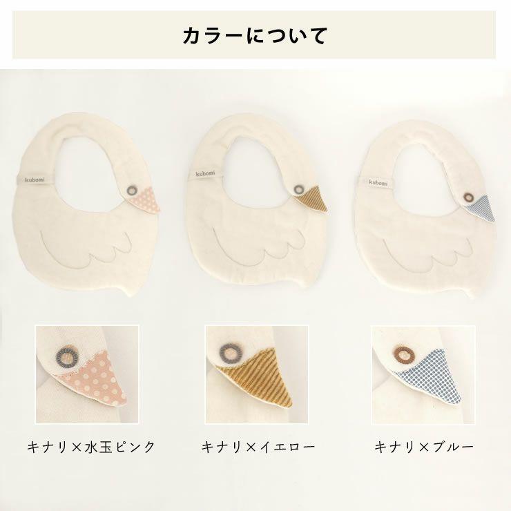 kubomi(くぼみ)あひるのスタイBOX付(1枚)_詳細10