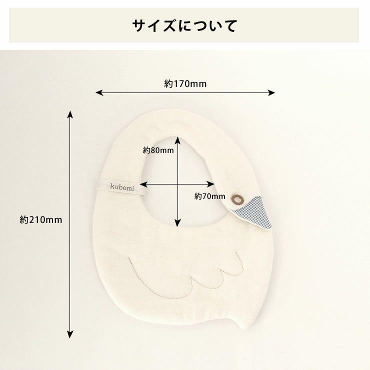 kubomi(くぼみ)あひるのスタイBOX付(1枚)_詳細11