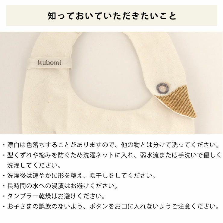 kubomi(くぼみ)あひるのスタイBOX付(1枚)_詳細12