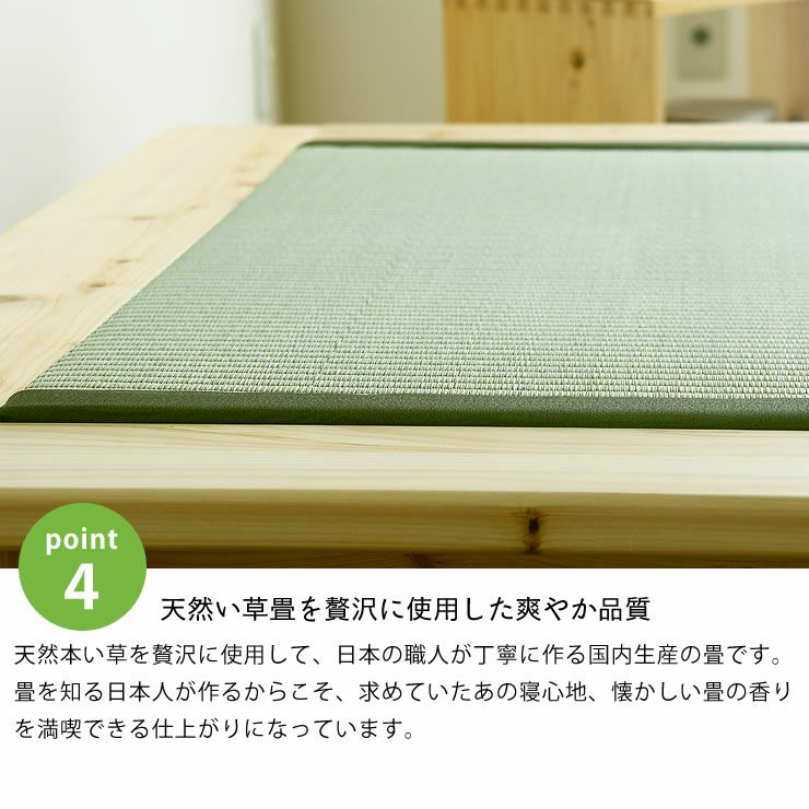 い草とひのきの香りが贅沢な木製畳ベッドセミダブルサイズ_詳細12