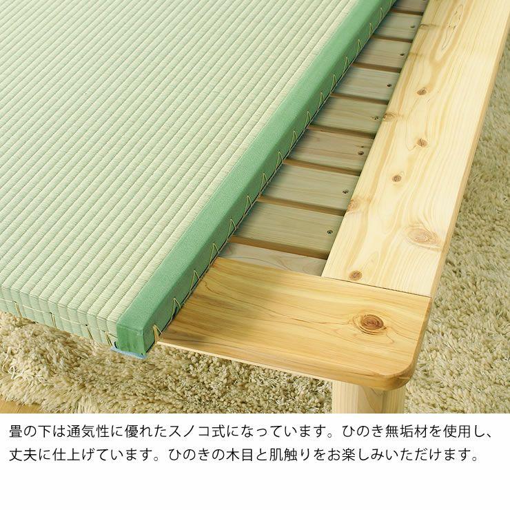 い草とひのきの香りが贅沢な木製畳ベッドセミダブルサイズ_詳細13