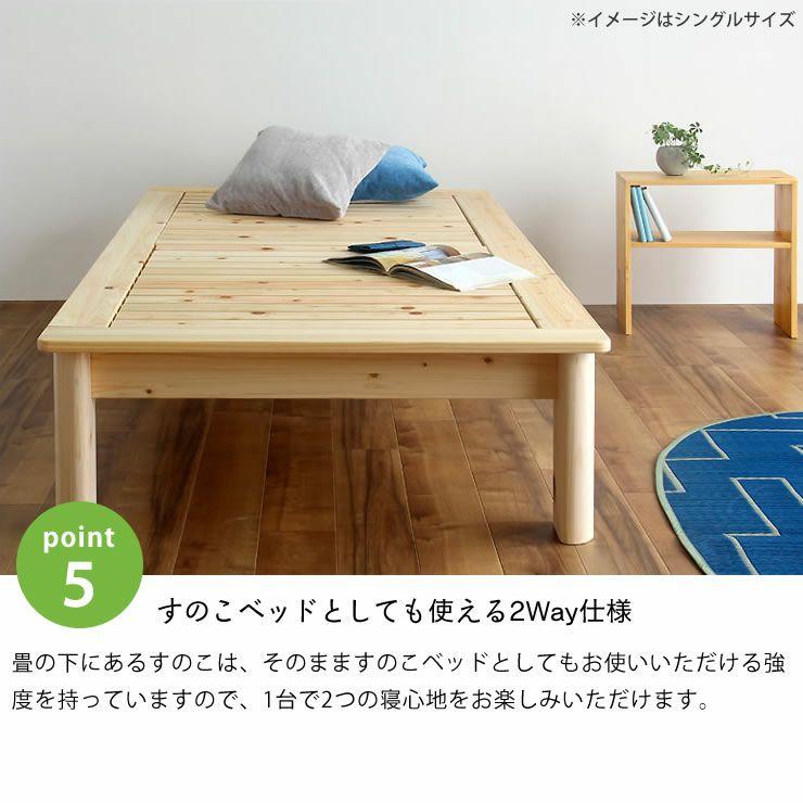 い草とひのきの香りが贅沢な木製畳ベッドセミダブルサイズ_詳細14