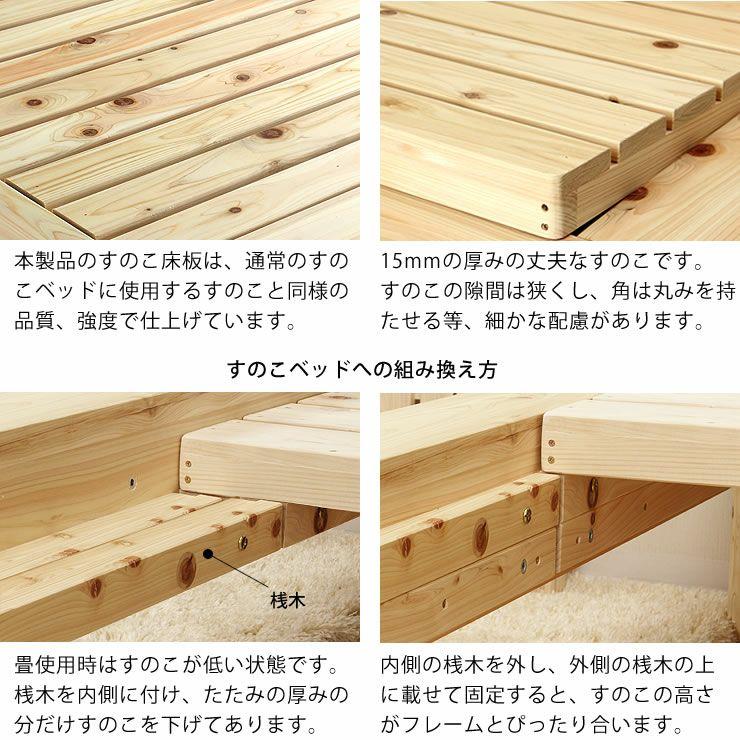 い草とひのきの香りが贅沢な木製畳ベッドセミダブルサイズ_詳細15