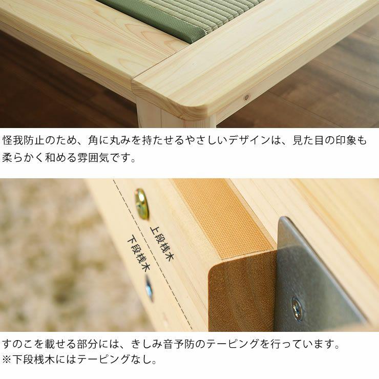 い草とひのきの香りが贅沢な木製畳ベッドセミダブルサイズ_詳細17