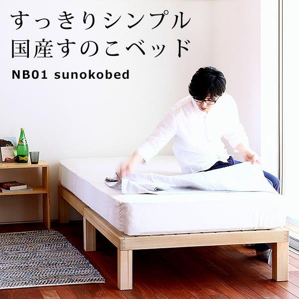 あ!かる~い!高級桐材使用、組み立て簡単シンプルなすのこベッドシングルベッドフレームのみ ホームカミング(Homecoming)_詳細01