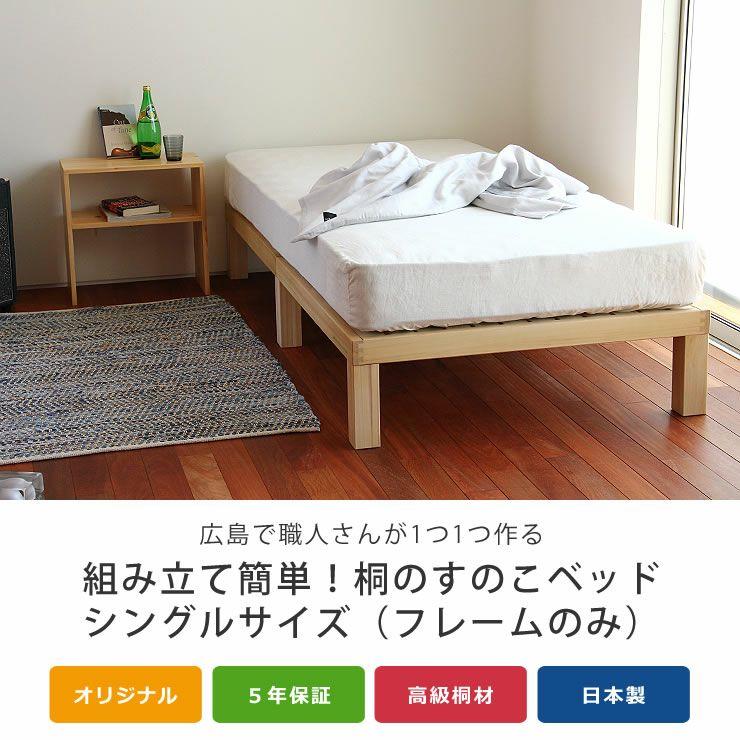 あ!かる~い!高級桐材使用、組み立て簡単シンプルなすのこベッドシングルベッドフレームのみ ホームカミング(Homecoming)_詳細04