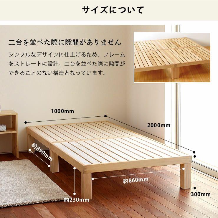 あ!かる~い!高級桐材使用、組み立て簡単シンプルなすのこベッドシングルベッドフレームのみ ホームカミング(Homecoming)_詳細19