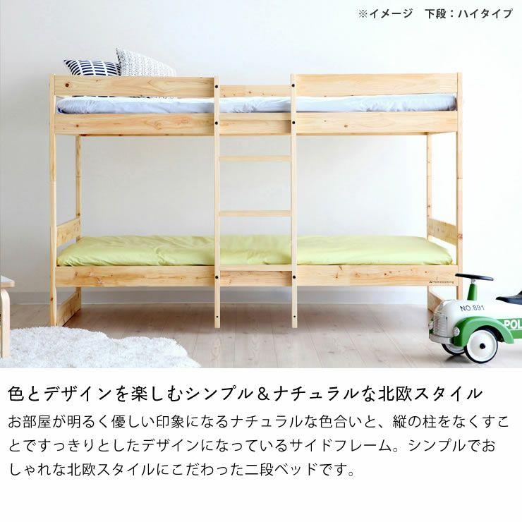 デザインを楽しむおしゃれな北欧テイストの国産ひのき二段ベッド_詳細06
