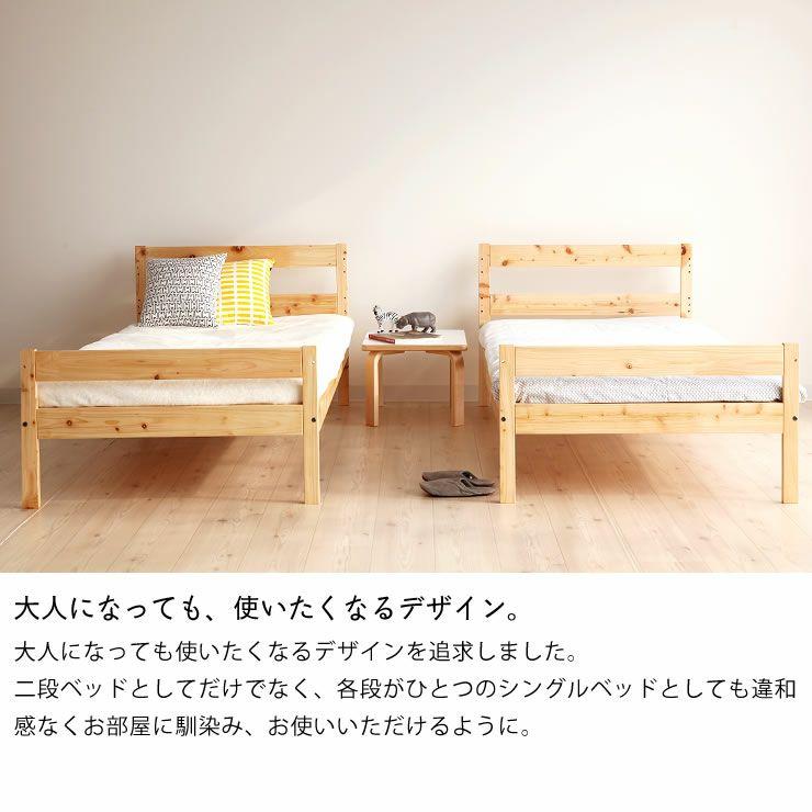 デザインを楽しむおしゃれな北欧テイストの国産ひのき二段ベッド_詳細08