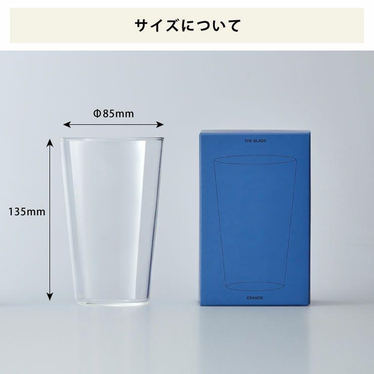 大日本市 THE GLASS(ザ・グラス)グランデサイズ(1個)_詳細08