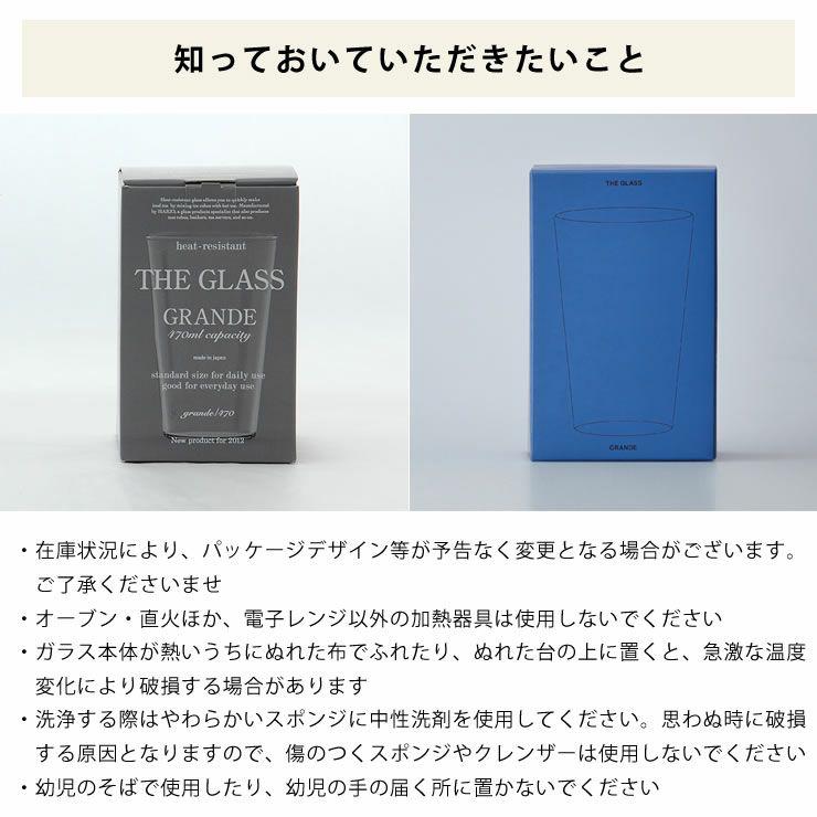 大日本市 THE GLASS(ザ・グラス)グランデサイズ(1個)_詳細09