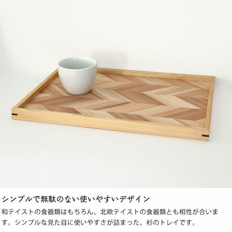 中川政七商店吉野杉のトレイ_詳細05