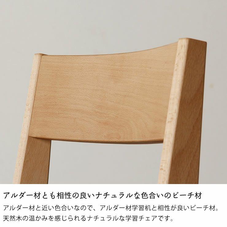 すっきりシンプルデザインの学習椅子・学習チェア 杉工場「スピカ」_詳細06