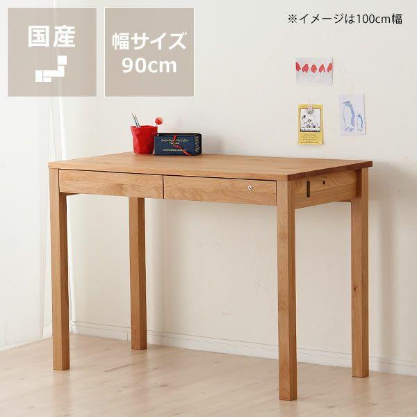 大人になっても使えるシンプルでおしゃれな学習机サイズ 90cm 杉工場 レグシー_詳細01