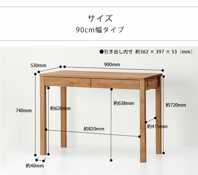 大人になっても使えるシンプルでおしゃれな学習机サイズ 90cm 杉工場 レグシー_詳細16