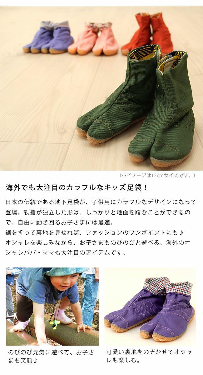サニーアワーズポップで可愛いキッズ用足袋(タビ)_詳細04