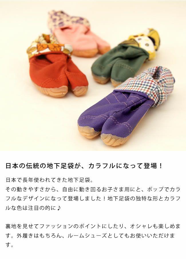 サニーアワーズポップで可愛いキッズ用足袋(タビ)_詳細05