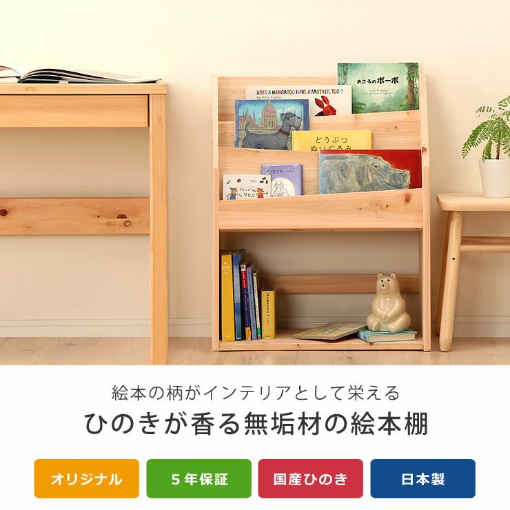 ひのき香る無垢の絵本棚_詳細04