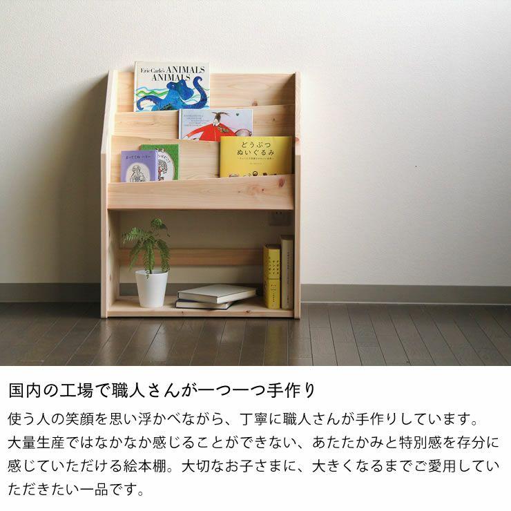 ひのき香る無垢の絵本棚_詳細07