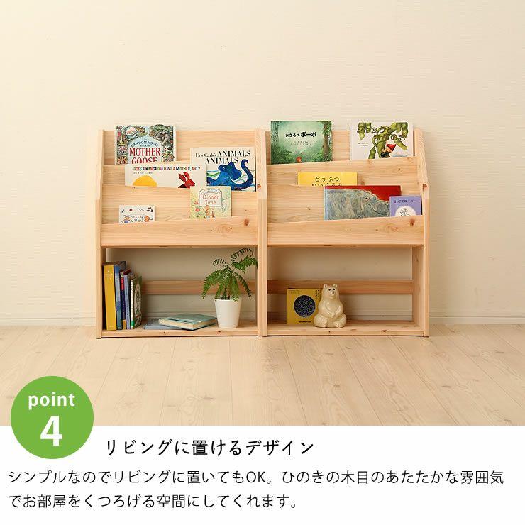 ひのき香る無垢の絵本棚_詳細12