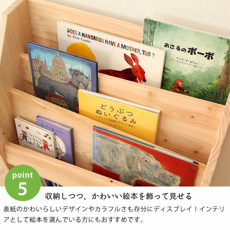 ひのき香る無垢の絵本棚_詳細13