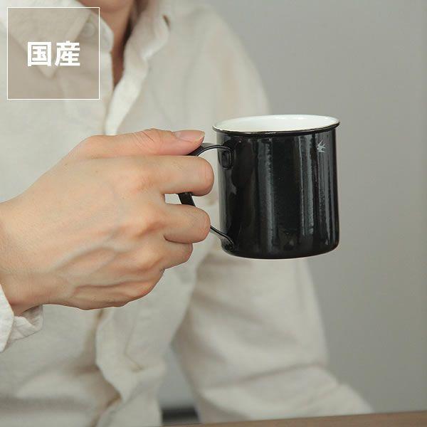 グローカルスタンダードプロダクツ ツバメをイメージしたシンプルマグカップM_詳細01